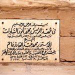 Bauwerk   Tempel   Karnak   Tafel